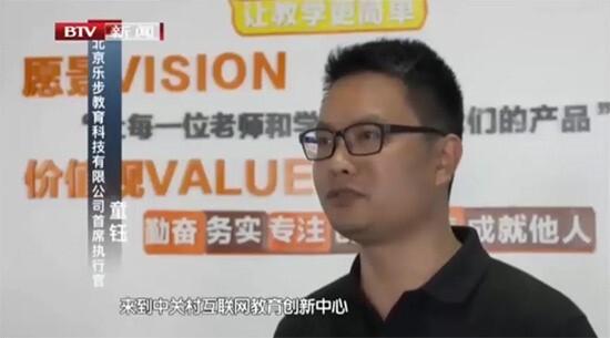 7月13日,北京卫视对NOBOOK进行了报道